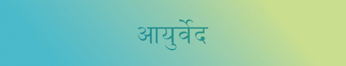 Ayurveda, Sanskrit, ayurveda Athens, glyfada, healthy, www.theayurvedacentre.com